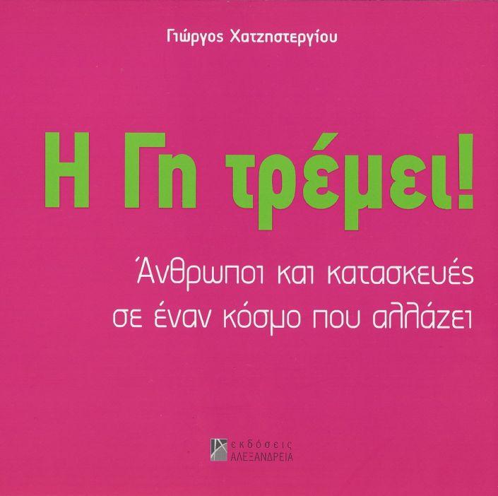 i-gi-tremei-cover